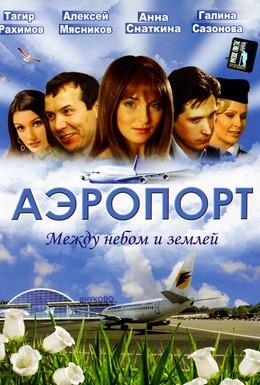 Постер фильма Аэропорт (2005)