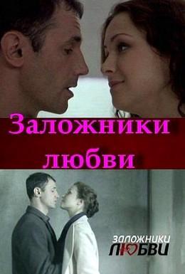 Постер фильма Заложники любви (2011)