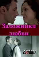 Заложники любви (2011)