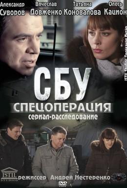 Постер фильма СБУ. Спецоперация (2012)