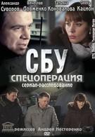 СБУ. Спецоперация (2012)