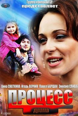 Постер фильма Процесс (2013)