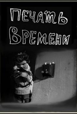 Постер фильма Печать времени (1932)