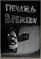 Печать времени (1932)
