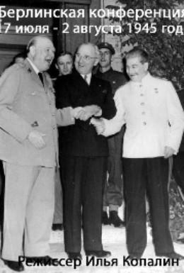 Постер фильма Берлинская конференция (1945)
