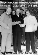 Берлинская конференция (1945)