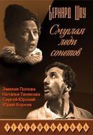 Бернард Шоу - Смуглая леди сонетов (1966)