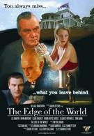 Край света (2005)