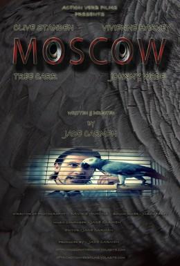 Постер фильма Москва (2012)