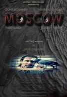 Москва (2012)
