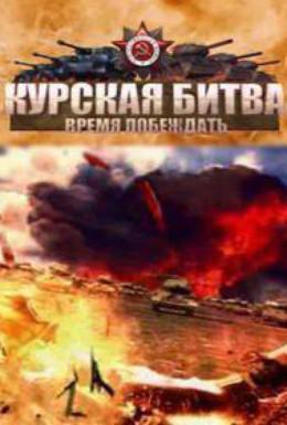 Постер фильма Курская битва. Время побеждать (2013)