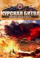 Курская битва. Время побеждать (2013)