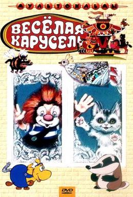 Постер фильма Веселая карусель №21 (1990)