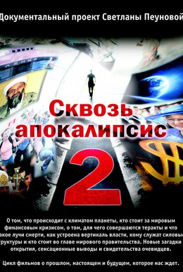Постер фильма Сквозь апокалипсис 2 (2012)