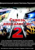 Сквозь апокалипсис 2 (2012)