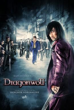 Постер фильма Дракон-волк (2013)