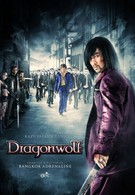 Дракон-волк (2013)