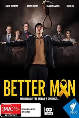 Постер фильма Лучший человек (2013)