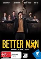 Лучший человек (2013)