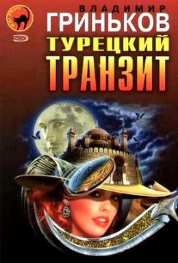 Постер фильма Турецкий транзит (2014)