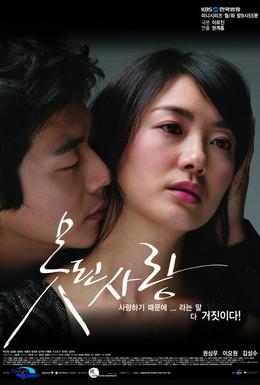 Постер фильма Безнадежная любовь (2007)