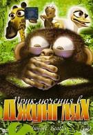 Приключения в джунглях (2006)