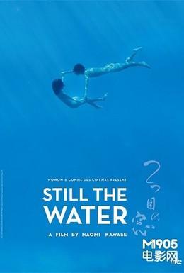 Постер фильма Тихая вода (2014)