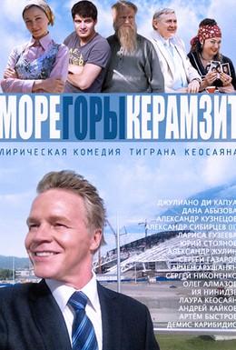 Постер фильма Море. Горы. Керамзит (2014)