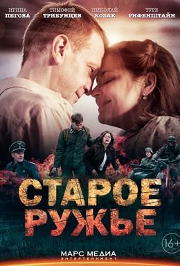 Постер фильма Старое ружьё (2014)