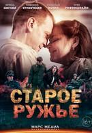 Старое ружьё (2014)