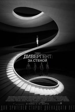 Постер фильма Дивергент, глава 3: За стеной (2016)