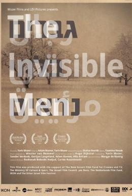 Постер фильма Люди-невидимки (2012)