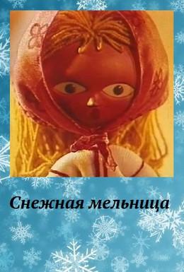 Постер фильма Снежная мельница (1970)