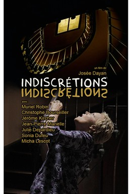 Постер фильма Неосмотрительность (2013)