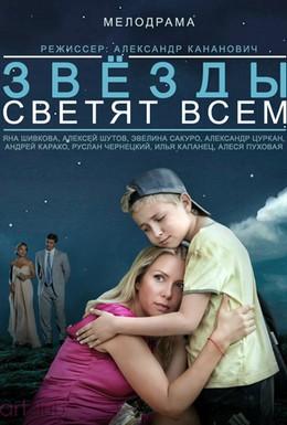 Постер фильма Звёзды светят всем (2014)