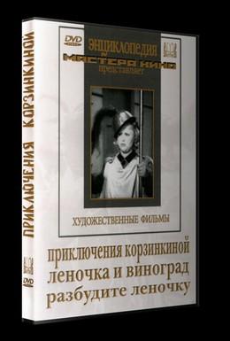 Постер фильма Приключения Корзинкиной (1941)
