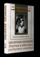 Приключения Корзинкиной (1941)