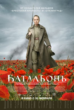 Постер фильма Батальонъ (2014)