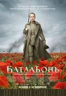 Батальонъ (2014)