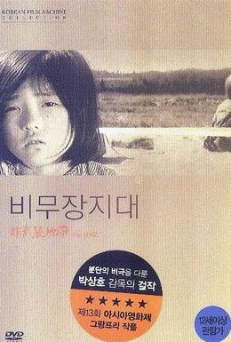 Постер фильма Демилитаризованная зона (1965)