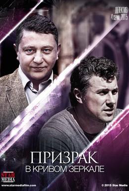 Постер фильма Призрак в кривом зеркале (2013)
