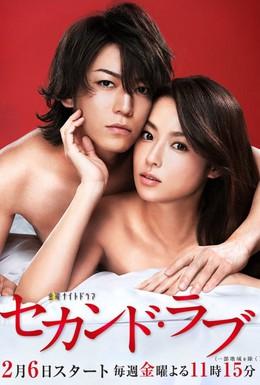 Постер фильма Вторая любовь (2015)