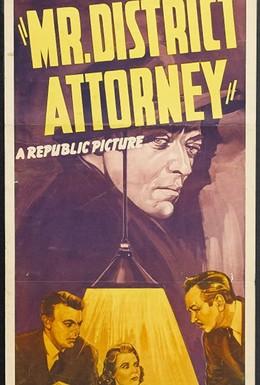 Постер фильма Господин окружной прокурор (1941)