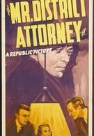 Господин окружной прокурор (1941)