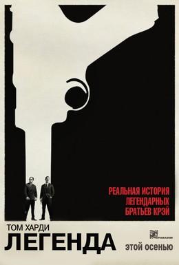 Постер фильма Легенда (2015)