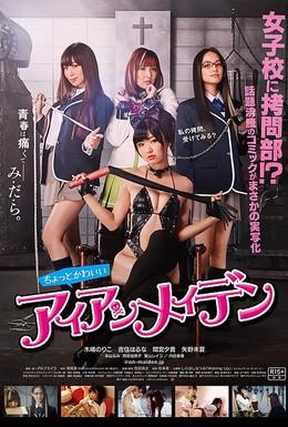 Постер фильма Клуб пыток (2014)