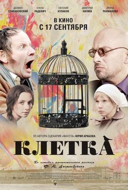 Постер фильма Клетка (2015)