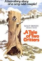 История о двух животных (1977)