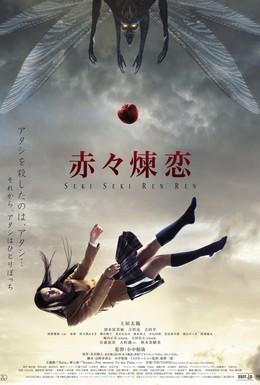 Постер фильма Глубокая красная любовь (2013)