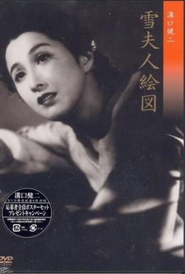 Постер фильма Портрет госпожи Юки (1950)